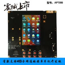 安卓手机开发板4G开发板