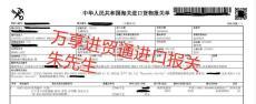 广州港进口智利鸡爪报关案例分析