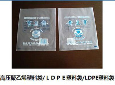 高壓聚乙烯塑料袋生產廠家 LDPE低密度包裝