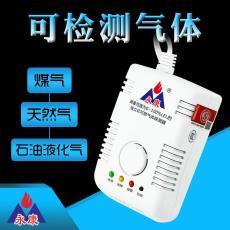 厨房燃气泄漏报警器燃气漏气检测探测器永康