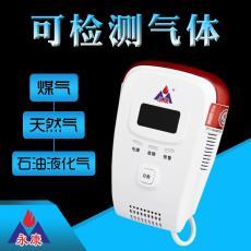 永康燃气漏气检测仪燃气报警装置YK818