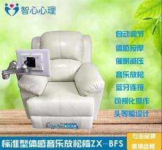音樂放松椅設備廠家價格參數