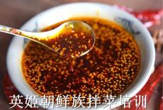 朝鮮族拌菜培訓朝鮮泡菜韓式辣拌菜教學