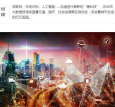 工业物联2020南京工业物联网展会