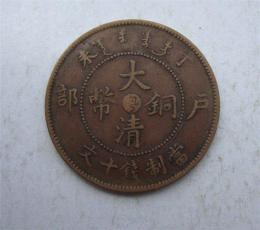 大清铜币粤字版上门收购能买多少