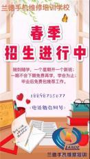 深圳兰德手机维修学校专业维修手机品牌
