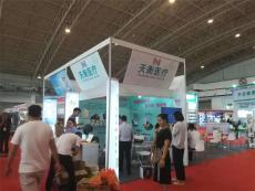 2019北京國際健康產業展會