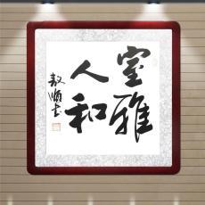 深圳 福田 相框装裱 字画配玻璃框的地方