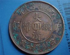 大清铜币中间浙字近日价格如何