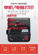 MAXLM-550A/PC微電腦線號機