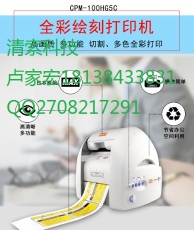 MAX彩貼機CPM-100HG5C價格