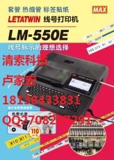 MAXLM-550E碳帶進口線號機