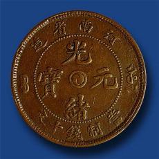光绪元宝铜样币上门收购价格多少合适