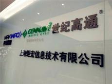上海公司背景墙水晶字定做企业文化墙logo墙