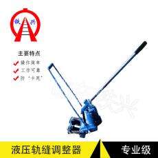阜陽鐵興YTJ-70鋼軌軌距調整器機械廠施工機