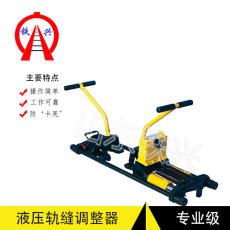 嘉峪關鐵興YTF40型雙向軌縫調整器有限