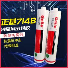 正基TLD-714B液晶屏密封膠LCM模組模塊膠水