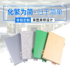 鋁單板幕墻加工外墻干掛鋁單板
