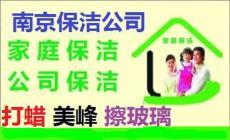 南京秦淮区好邻居清洗保洁服务公司秦淮区地