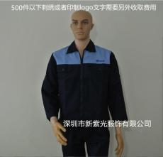 新紫光深圳龙岗工衣工作服厂