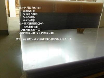 淮南3D立体画光栅   3D立体变幻画软件