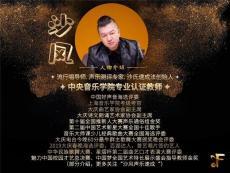 大慶有名的聲樂老師