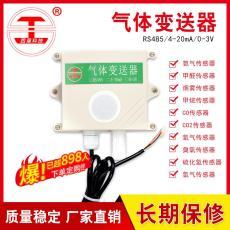 北京西星科技高精度二氧化碳传感器