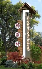 常州美丽乡村标识牌村口标志设计图片