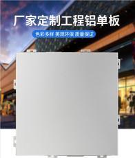 鋁幕墻單板廠家供應異型鋁單板裝飾材料