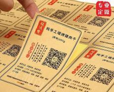 标签 深圳标贴 各种贴纸 多色印刷贴纸