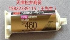 供应美国正品3MDP460胶水
