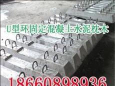 煤矿用水泥枕木规格型号,贵州混凝土轨枕厂家