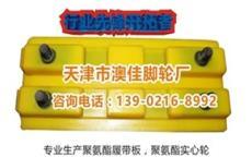 专业制造聚氨酯履带板