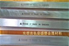 進口 ASSAB+17白鋼刀價格