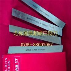 高硬度耐磨白鋼刀 assab+17進口白鋼刀價格