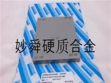 h6f耐沖壓鎢鋼 h6f鎢鋼薄板