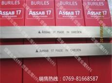 ASSAB17瑞典進口白鋼刀價格
