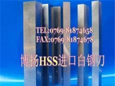 肇慶HSS高速鋼刀板,m42生鋼刀板