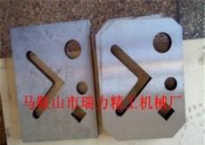 機械沖剪機刀片