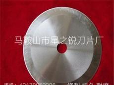 高耐磨粘膠帶自動切臺圓刀 分切機圓刀片