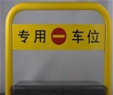 2014新款U型汽车遥控车位锁