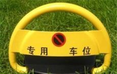 2014年升级版车用O型遥控车位锁