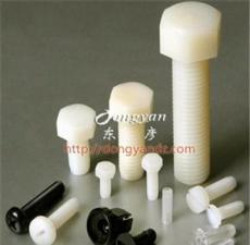 高品质塑料螺丝 塑料螺母 塑料紧固件  塑料连接件