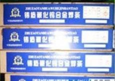 YZ4株洲钻石牌碳化钨合金焊条