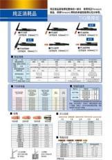 唐山松下氬弧焊機YT-308TWHAE(快插/板式)