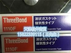 三键1110F/三键TB1110F/THREEBOND1110F胶粘剂