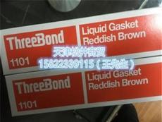 三键1101/TB1101/Threebond1101胶粘剂