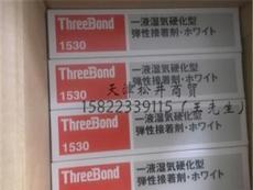三键1530/TB1530/Threebond1530胶粘剂