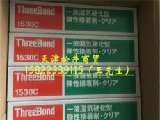 三键1530C/TB1530C/Threebond1530C