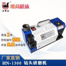 HN-2600钻头研磨机